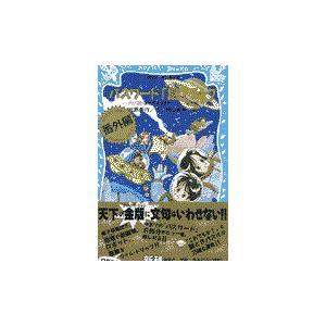 出版社名:講談社 著者名:松原秀行、梶山直美 シリーズ名:講談社青い鳥文庫 発行年月:1998年12...