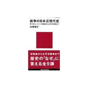 戦争の日本近現代史/加藤陽子(日本近代史