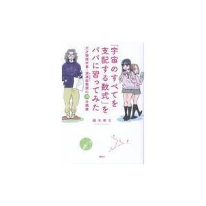 「宇宙のすべてを支配する数式」をパパに習ってみた/橋本幸士 honyaclubbook