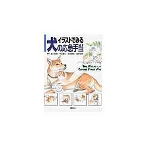 出版社名:講談社 著者名:安川明男、今井康仁、左向敏紀 発行年月:2009年11月 キーワード:イラ...