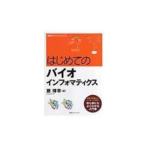 はじめてのバイオインフォマティクス/藤博幸