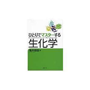 ひとりでマスターする生化学/亀井碩哉 honyaclubbook