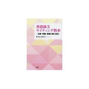 英語論文ライティング教本/中山裕木子|honyaclubbook