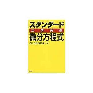 出版社名:講談社 著者名:広川二郎、安岡康一 発行年月:2014年03月 キーワード:スタンダード ...