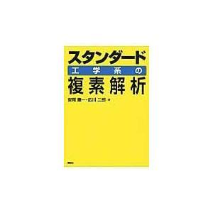 出版社名:講談社 著者名:安岡康一、広川二郎 発行年月:2014年03月 キーワード:スタンダード ...