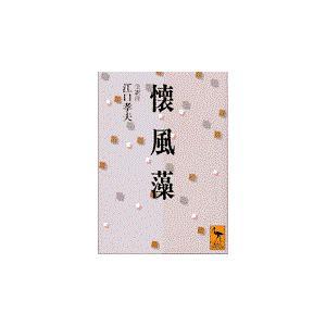懐風藻/江口孝夫