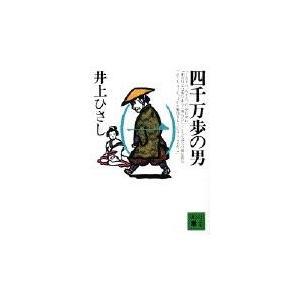 四千万歩の男 1/井上ひさし