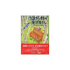 出版社名:講談社 著者名:茂市久美子、柿田ゆかり シリーズ名:わくわくライブラリー 発行年月:200...