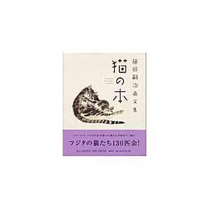 猫の本/藤田嗣治|honyaclubbook