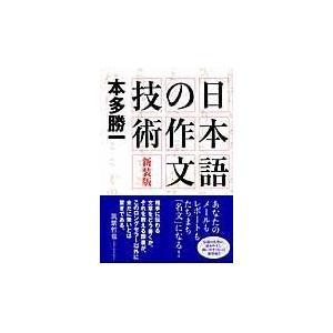 日本語の作文技術 新装版/本多勝一