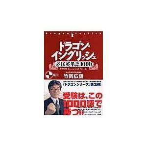 ドラゴン・イングリッシュ必修英単語1000/竹岡広信|honyaclubbook