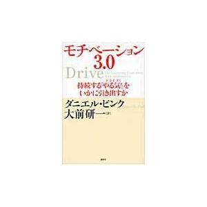 出版社名:講談社 著者名:ダニエル・H.ピンク、大前研一 発行年月:2010年07月 キーワード:モ...