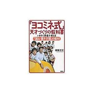 「ヨコミネ式」天才づくりの教科書/横峯吉文