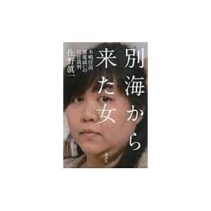 別海から来た女/佐野眞一(ノンフィク...