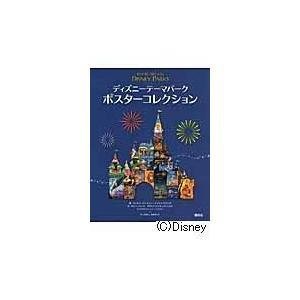 ディズニーテーマパークポスターコレクション/ウォルト・ディズニー|honyaclubbook