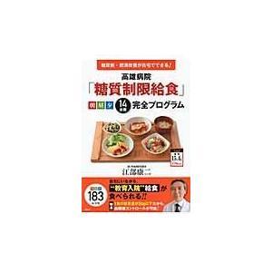 高雄病院「糖質制限給食」朝昼夕14日間完全プログラム/江部康...