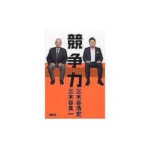 競争力/三木谷浩史