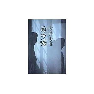 出版社名:講談社 著者名:古井由吉 発行年月:2015年06月 キーワード:アメ ノ スソ、フルイ,...