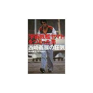 出版社名:講談社 著者名:牧村康正、山田哲久 発行年月:2015年09月 キーワード:ウチュウ セン...