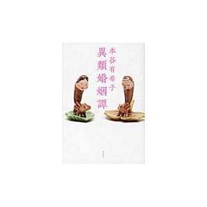 出版社名:講談社 著者名:本谷有希子 発行年月:2016年01月 キーワード:イルイ コンインタン、...