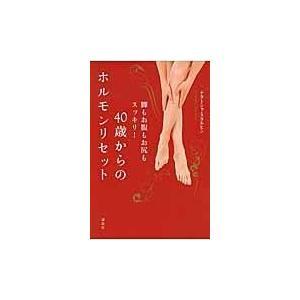 40歳からのホルモンリセット/ナターシャ・スタルヒ honyaclubbook