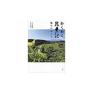 わくわく昆虫記/丸山宗利