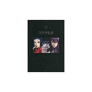 攻殻機動隊PERFECT BOOK 1995→...の関連商品4