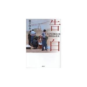 出版社名:講談社 著者名:旗手啓介 発行年月:2018年01月 キーワード:コクハク、ハタテ,ケイス...