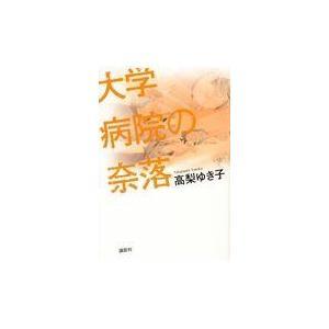 出版社名:講談社 著者名:高梨ゆき子 発行年月:2017年08月 キーワード:ダイガク ビョウイン ...