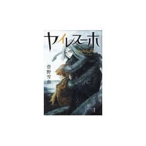 出版社名:講談社 著者名:菅野雪虫 発行年月:2018年06月 キーワード:ヤイレスーホ、スガノ,ユ...