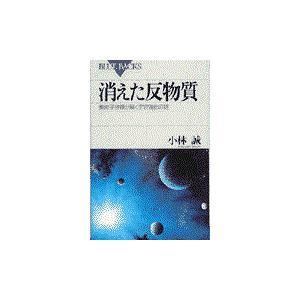 出版社名:講談社 著者名:小林誠 シリーズ名:ブルーバックス 発行年月:1997年06月 キーワード...
