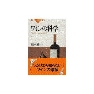 ワインの科学/清水健一 Honya Club.com PayPayモール店