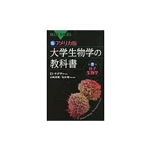 アメリカ版大学生物学の教科書 第3巻/デイヴィッド・サダヴ