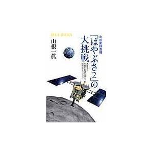 小惑星探査機「はやぶさ2」の大挑戦/山根一真
