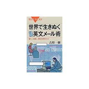 世界で生きぬく理系のための英文メール術/吉形一樹 honyaclubbook