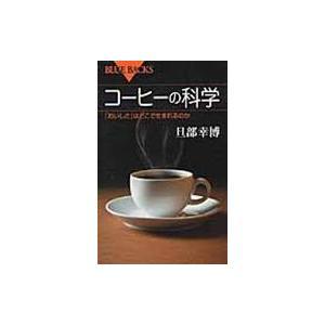 コーヒーの科学/旦部幸博 Honya Club.com PayPayモール店