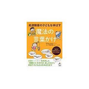 出版社名:講談社 著者名:shizu、平岩幹男 シリーズ名:健康ライブラリースペシャル 発行年月:2...