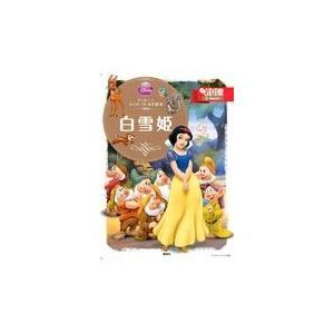 白雪姫 の ミルキー パック