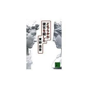 出版社名:講談社 著者名:東野圭吾 シリーズ名:講談社文庫 発行年月:1999年05月 キーワード:...