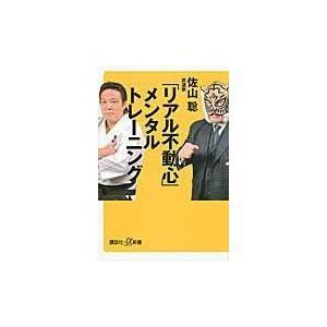 「リアル不動心」メンタルトレーニング/佐山サトル