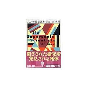 六人の超音波科学者/森博嗣