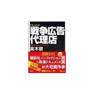 戦争広告代理店/高木徹(ジャーナリス