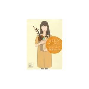 ともしびマーケット/朝倉かすみ