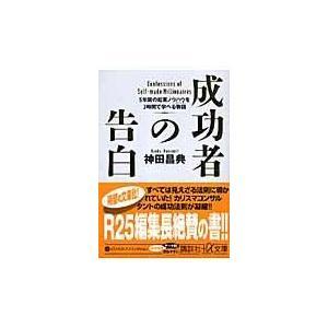成功者の告白/神田昌典|Honya Club.com PayPayモール店