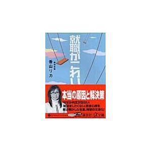 就職がこわい/香山リカ|honyaclubbook