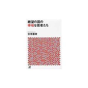 絶望の国の幸福な若者たち/古市憲寿|honyaclubbook