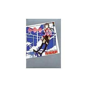 出版社名:講談社 著者名:西尾維新 シリーズ名:講談社box 発行年月:2006年11月 キーワード...