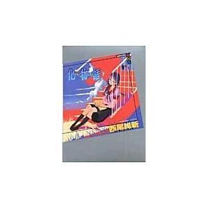 出版社名:講談社 著者名:西尾維新 シリーズ名:講談社box 発行年月:2006年12月 キーワード...