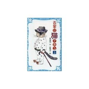 出版社名:講談社 著者名:夏目漱石、佐野洋子 シリーズ名:講談社青い鳥文庫 発行年月:2017年07...