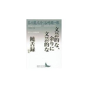 文芸的な、余りに文芸的な/饒舌録ほか/芥川龍之介